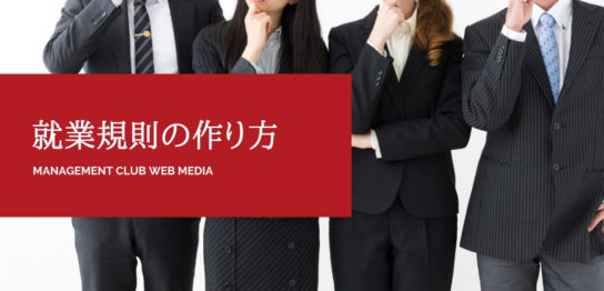 就業規則の「服務規律」で会社の求める人材像を明確にする