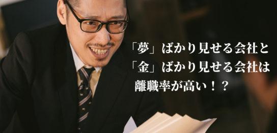 「夢」ばかり見せる会社と「金」ばかり見せる会社は離職率が高い!?