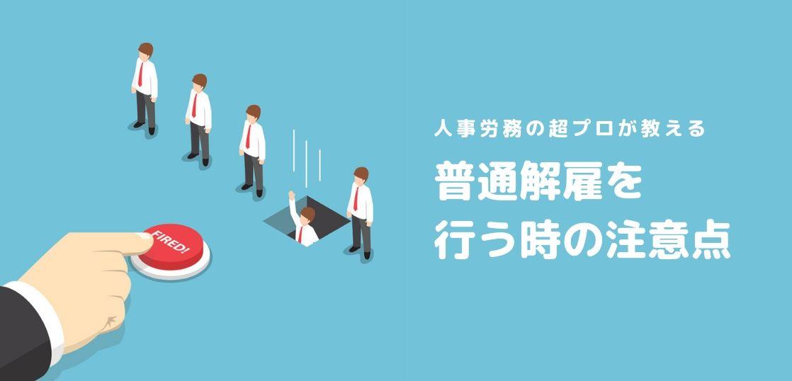 人事労務のプロが教える普通解雇を行う時の注意点
