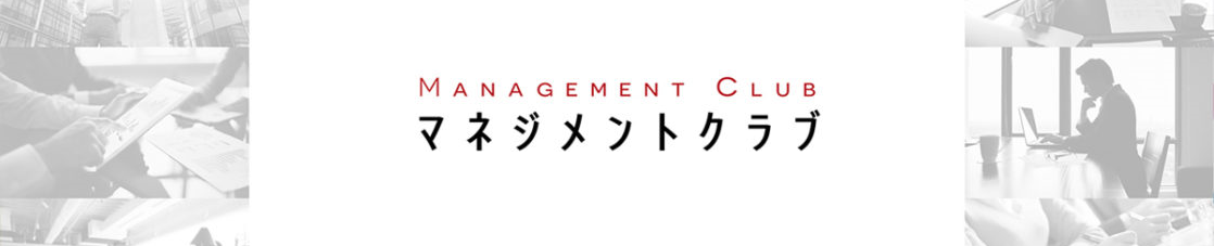 マネジメントクラブ