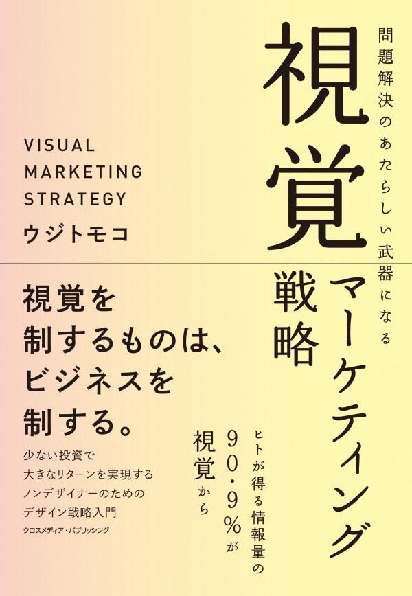 あらゆる問題解決の糸口になる視覚マーケティング戦略