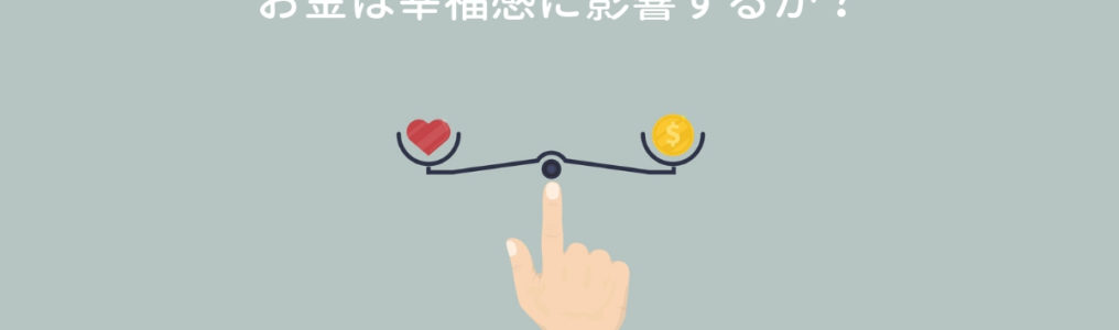 お金は幸福感に影響するか?