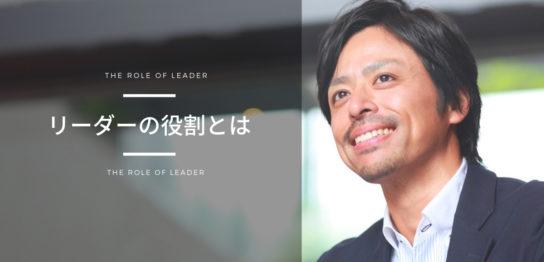 リーダーの役割とは