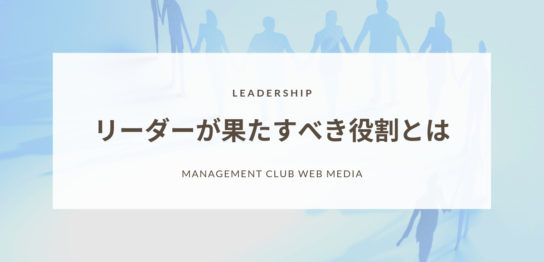 リーダーがチームメンバーと共有すべきこと