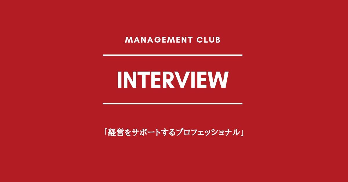 インタビュー「経営をサポートするプロフェッショナル」