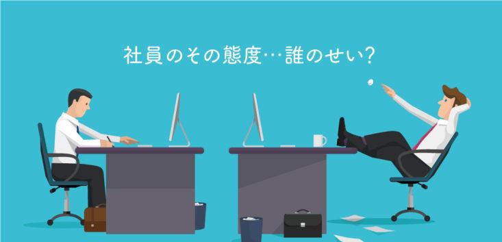 勤務態度の改善は、経営者、上司の姿勢で決まる