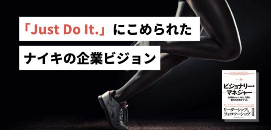 「Just Do It.」にこめられたナイキの企業ビジョン