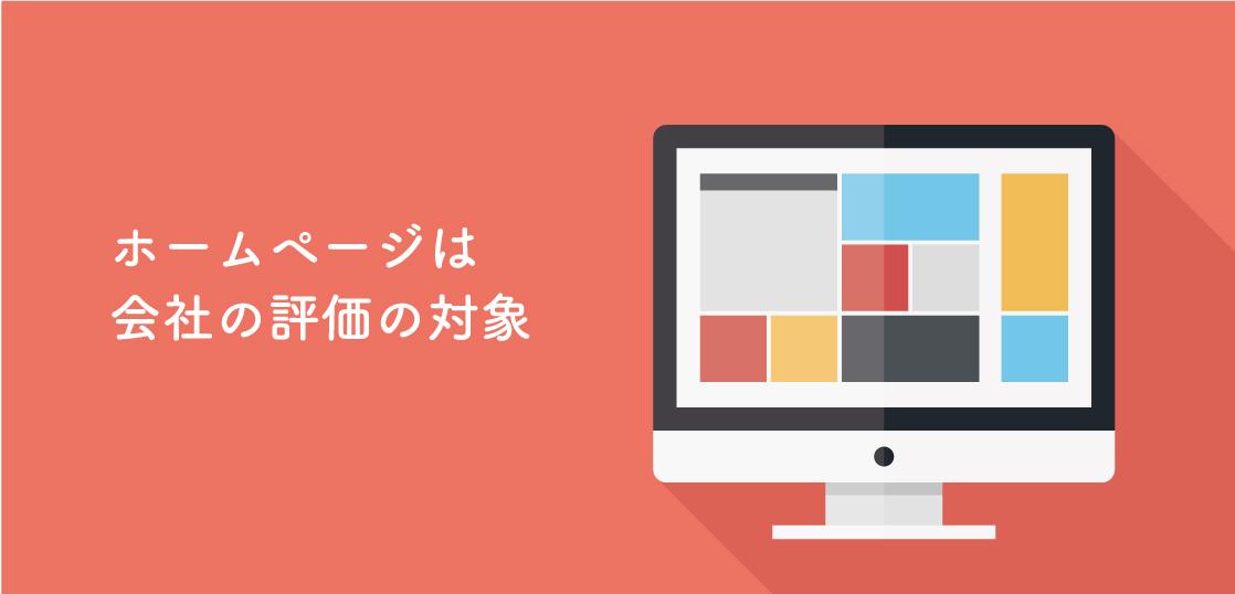 ホームページは会社の評価の対象