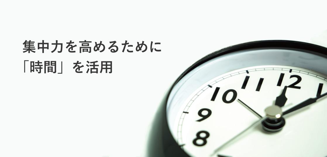 集中力を高めるために「時間」を活用