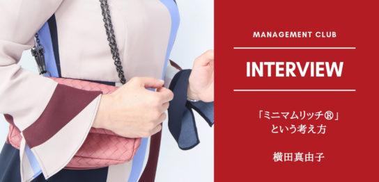 仕事や人間関係を豊かにする「ミニマムリッチ®」という考え方