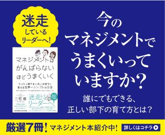 編集部おすすめ!マネジメントが学べる7冊の本