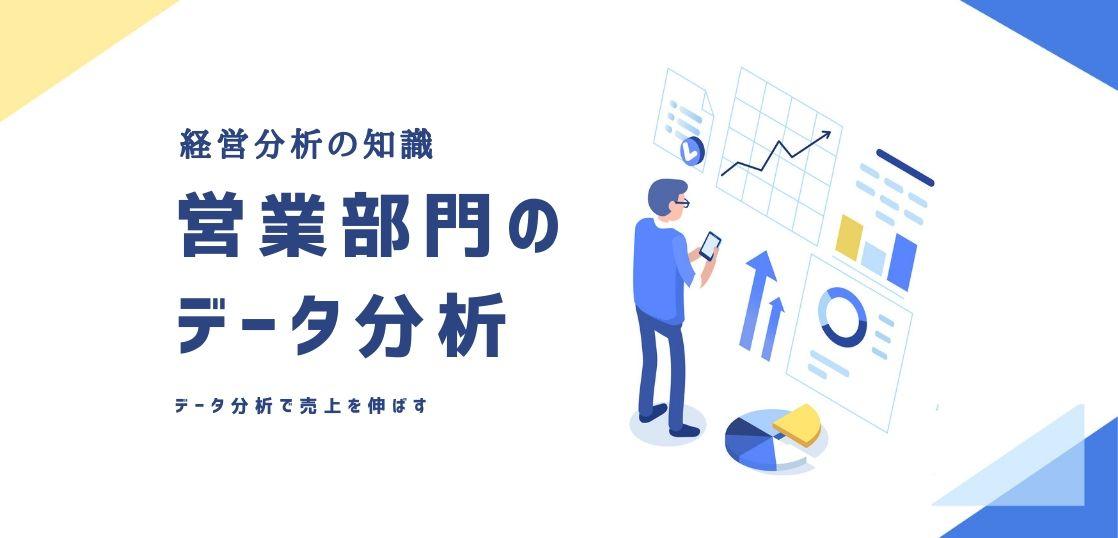 営業部門のデータ分析