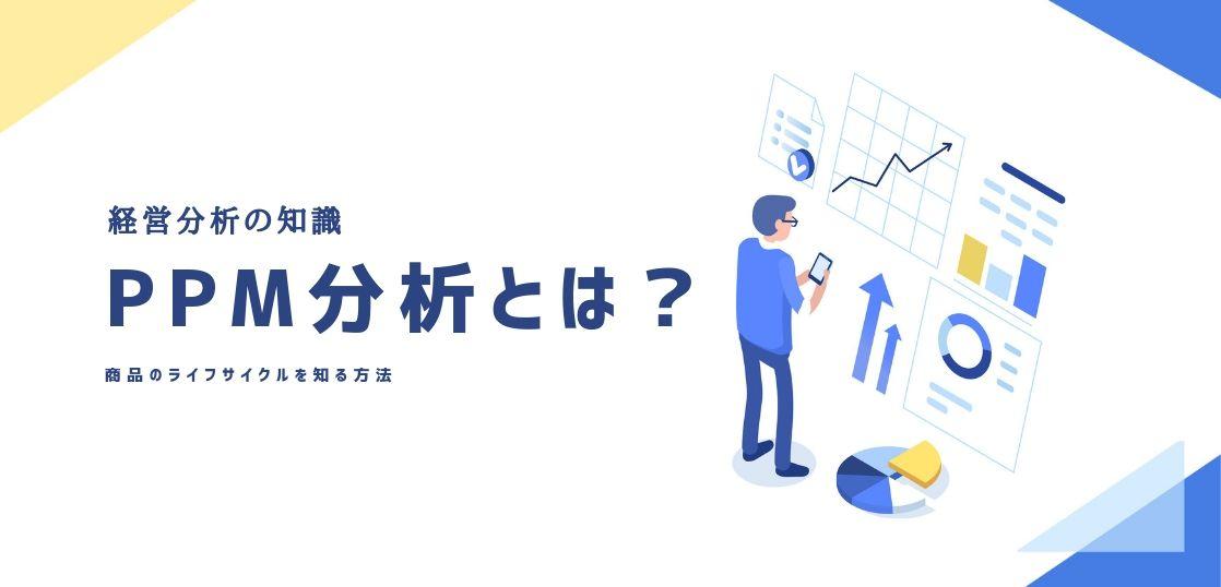 PPM分析とは?商品のライフサイクルを知る方法