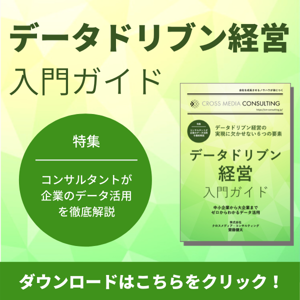 データドリブン経営入門ガイドダウンロード
