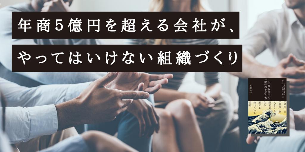 年商5億円を超える会社が、やってはいけない組織づくり