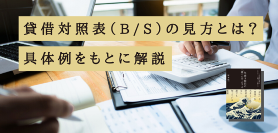 貸借対照表(B/S)の見方とは?具体例をもとに解説